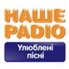 Радио Наше