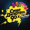 Радио Супердискотека 90-х