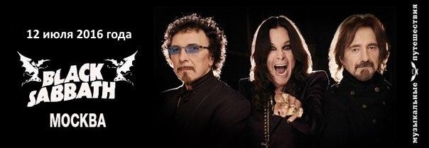 Прощальный тур Black Sabbath прошел и через Москву