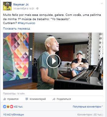 Неймар начинает музыкальную карьеру