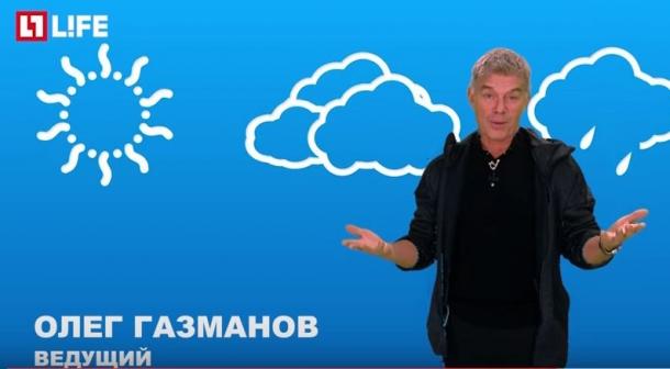 Газманов заявил, что не пользуется успехом и… пошел вести прогноз погоды!