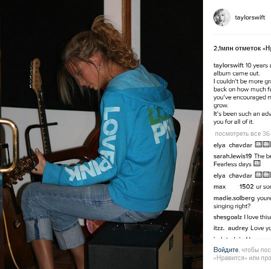 Тейлор Свифт празднует 10-ю годовщину дебюта