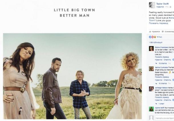 Тейлор Свифт написала песню в стиле country