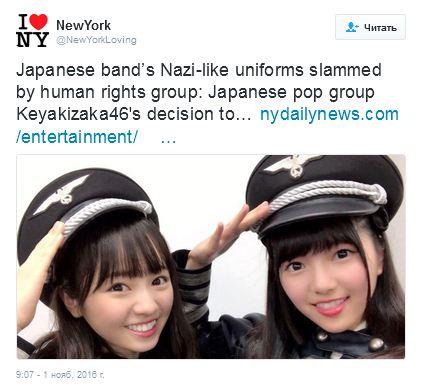 Скандал: японские певицы переоделись в нацистских офицеров