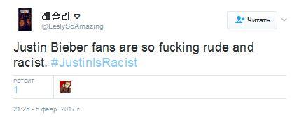 Джастин Бибер расист? Поклонники пытаются певца защищать