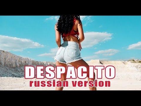 Despacito Деспозите рознь: как относятся к этой песне русские девушки