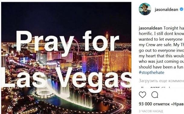 Звезды музыки потрясены событиями в Лас-Вегасе