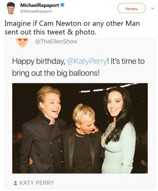 Сексистские поздравления с днем рождения для Кэти Перри!? Интернет-пользователи комментируют