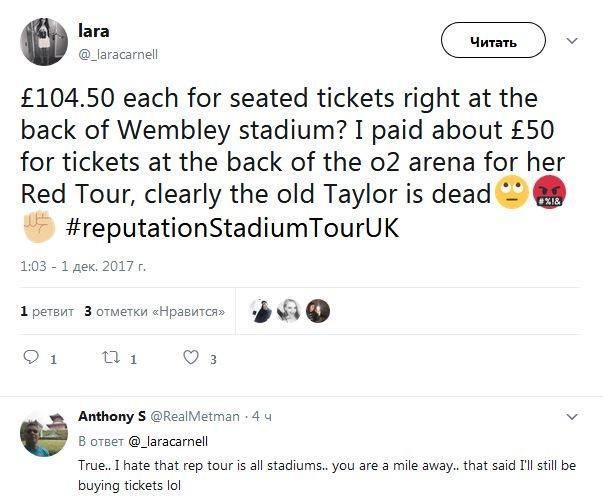 Высокие цены билетов на концерт Тейлор Свифт. Фанаты в ярости