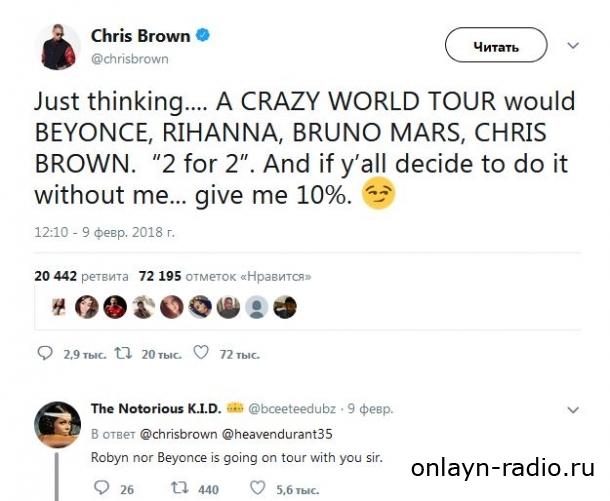 Крис Браун хочет отправиться в тур с Рианной. Интернет-пользователи возмущены