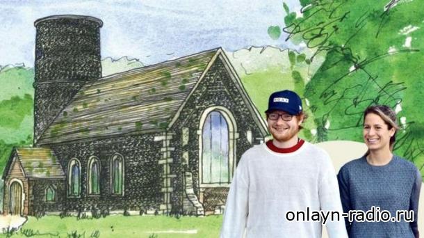 Эд Ширан строит свою часовню