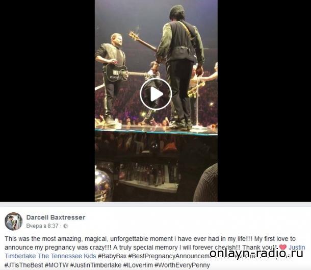 Джастин Тимберлейк сделал объявление во время своего концерта
