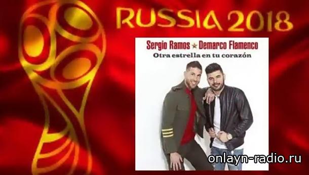 Серхио Рамос записал официальную песню сборной Испании по футболу на Чемпионат мира-2018