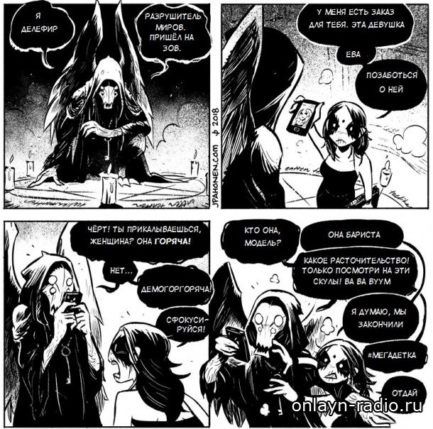 Комикс в стиле блэк-метал «Belzebubs» будет выпущен в книжной версии