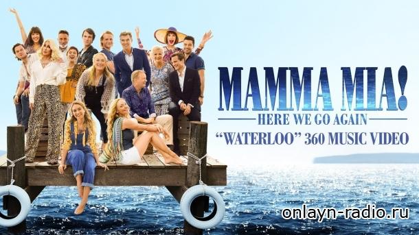 «Mamma Mia! Here We Go Again»: смотрите «Ватерлоо» » в формате 3600