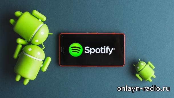 Пользователи Spotify теперь могут и на Android изменять порядок треков в плейлистах