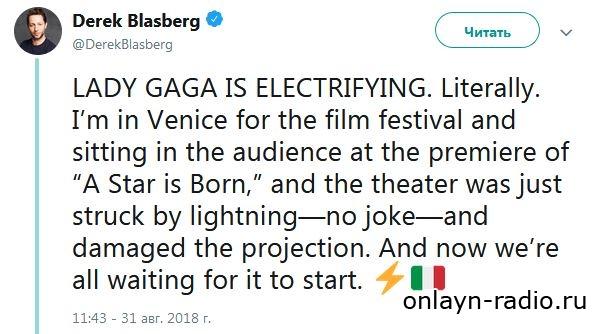 В Венеции блистали Леди Гага и… молния