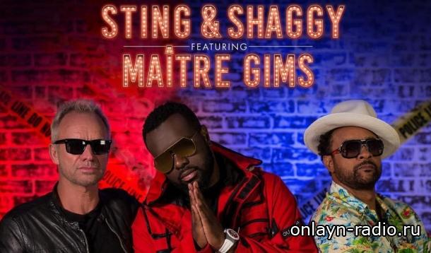 Стинг и Shaggy поделились своим хитом в новой версии со специальным гостем