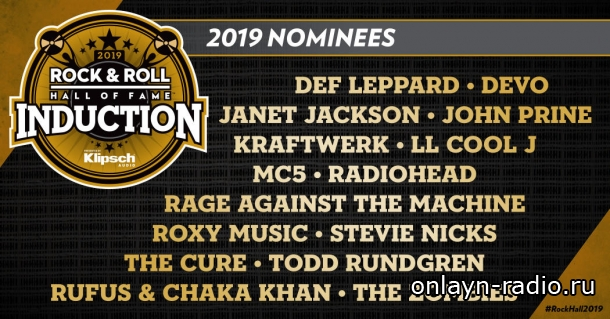 Известны номинанты в Rock And Roll Hall Of Fame 2019. В списке опять рэперы