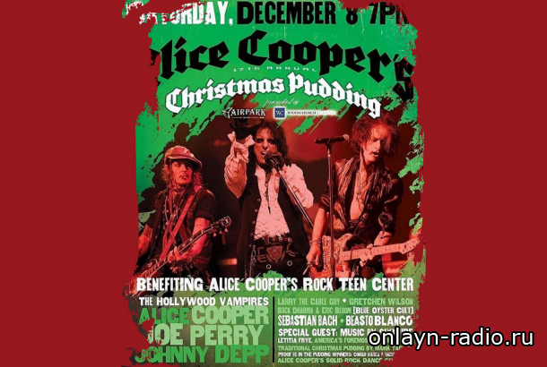 Элис Купер приглашает на «Рождественский пудинг» 7 декабря