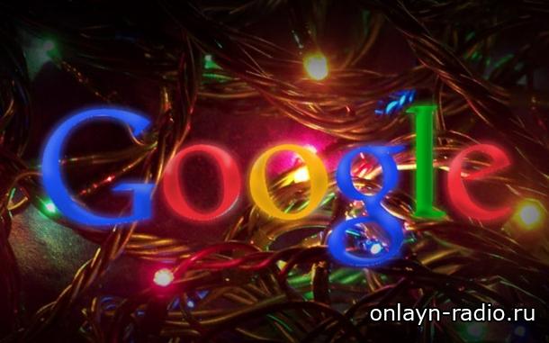 Подарок от Google: корпорация поздравляет всех с Новым годом и Рождеством
