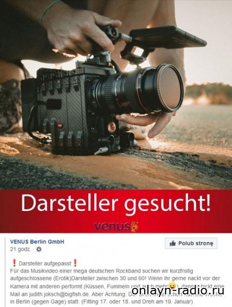 Rammstein записывает новый клип и ищет актеров, которые будут выступать голышом