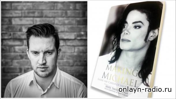 Автор биографии Майкла Джексона утверждает, что имеет доказательства невиновности музыканта