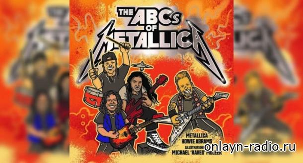 Metallica выпустит букварь для детей