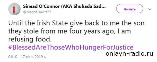 Шинейд О'Коннор объявляет голодовку