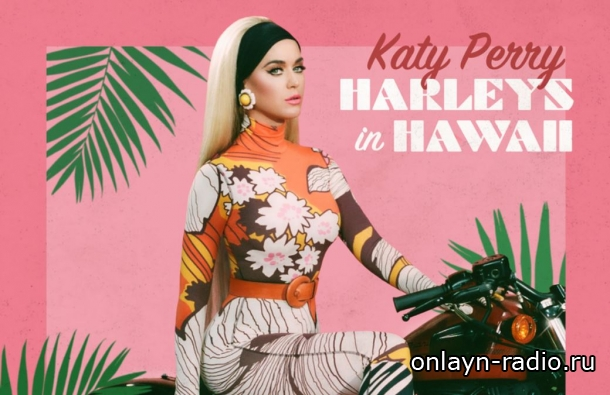Кэти Перри с новым видеоклипом. Посмотрите «Harleys in Hawaii»