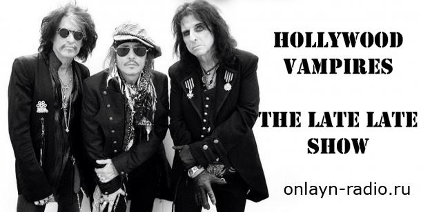 Рок-группа Hollywood Vampires выступит на The Late Late Show в честь Хэллуина