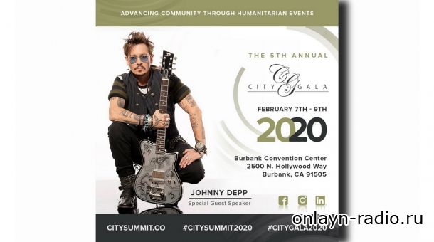 Джонни Депп выступит в рамках ежегодного мероприятия City Summit & Gala