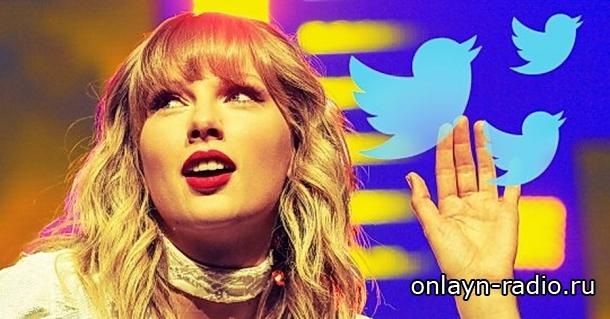 Тейлор Свифт не любит Twitter