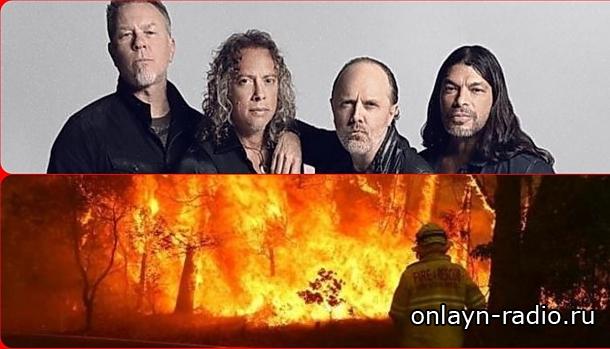 Metallica жертвует $ 750 000 на помощь австралийским пожарным