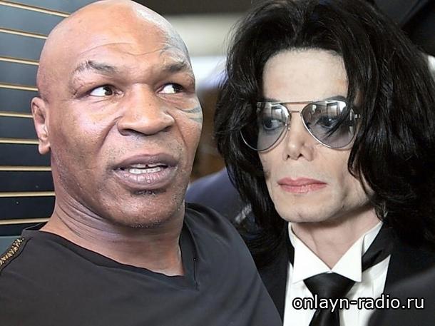 Майк Тайсон рассказал о Майкле Джексоне