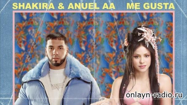 Шакира объявляет премьеру сингла «Me Gusta» с рэпером Anuel AA в этот понедельник!