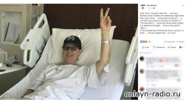 Клаус Майне (Scorpions) в больнице. Он перенес срочную операцию