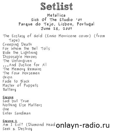 Metallica опубликовала лиссабонский концерт 2007 года (видео)