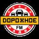 Радио Дорожное