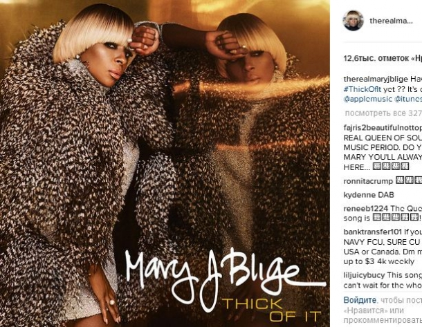 Послушай Thick of It от Mary J. Blige